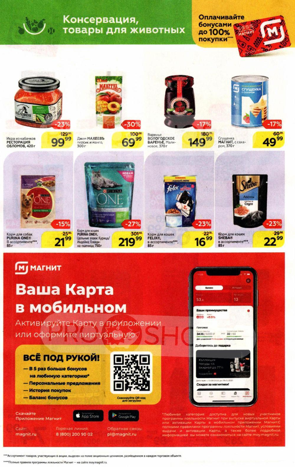 косметика плеяна официальный сайт каталог цены отзывы